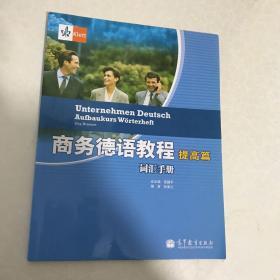 商务德语教程 提高篇词汇手册