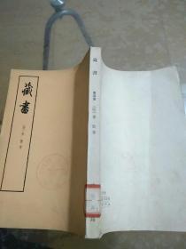 藏书(第四册)