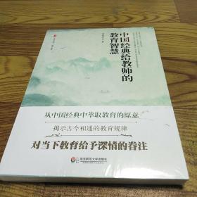 大夏书系·中国经典给教师的教育智慧