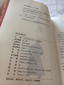 国学经典文库中华帝王传奇唐太宗李世民