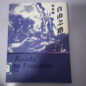自由之路 插图本