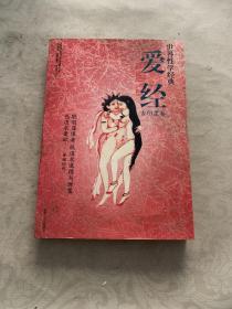爱经:世界经典·性学文化丛书(古印度卷)