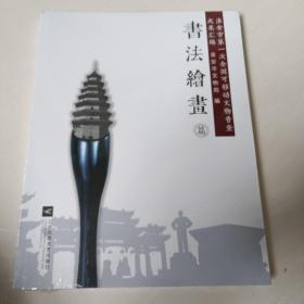 淮安市第1次全国可移动文物普查成果汇编   书法绘画篇