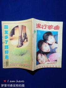 流行歌曲(1995.11)