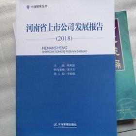 河南省上市公司发展报告.2018