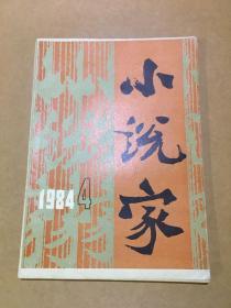 小说家 1984.4