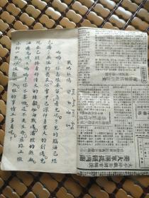 抄选国文,民国抄本大本一厚册,品美,原装老报衬为书皮,有抗日战地征信内容