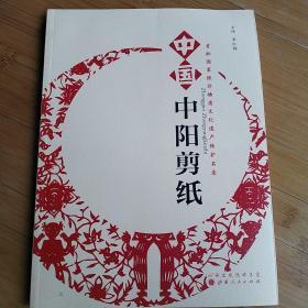 中国.中阳剪纸:首批国家级非物质文化遗产保护名录 2012年一版一印