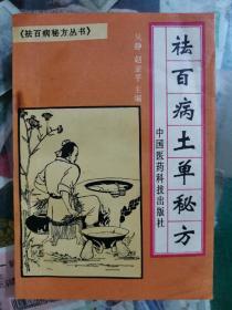 祛百病土单秘方