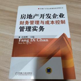 房地产开发企业财务管理与成本控制管理实务(内页干净)