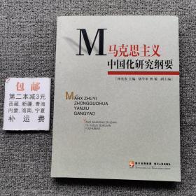 马克思主义中国化研究纲要