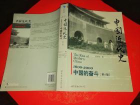 中国近代史:1600-2000,中国的奋斗第六版