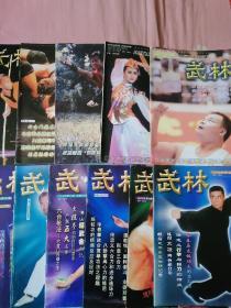 武林2005全年1—12期(缺2)
