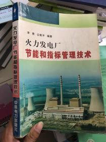 火力发电厂节能和指标管理技术