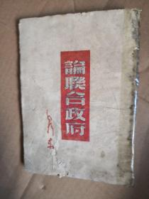 1946年   论联合政府  毛泽东著 民国三十五年  有水渍,霉迹