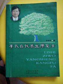 李氏自我养生康复法.
