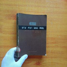 百年孤独 北京十月文艺出版社  1984年一版一印【馆藏】