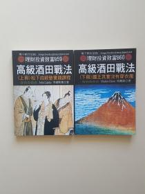 理财投资致富B60:高级酒田战法 上下两册全