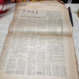参考消息1987年9月2—30