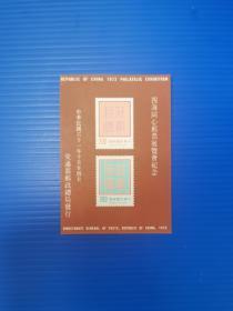 纪144四海同心邮票展览会纪念邮票小全张  正面全品后背有黄