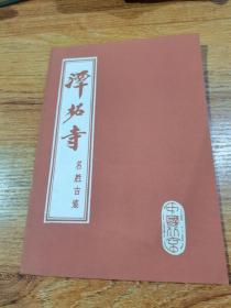 潭拓寺(名胜古迹)