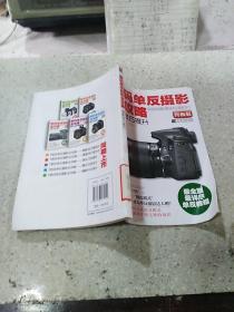 数码单反摄影全攻略:摄影技巧提升 终极版