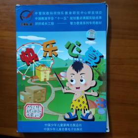 快乐心算VCD一盒二片(A片已坏,B片已试放好用)