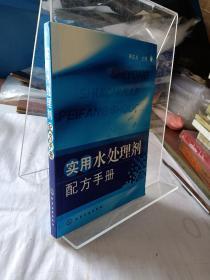 实用水处理剂配方手册