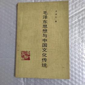 毛泽东思想与中国文化传统