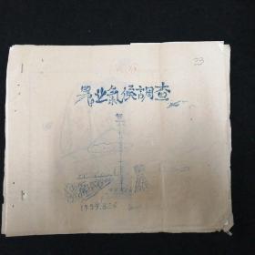 1959年•农业气候调查•泗水县气候站 编•油印本!