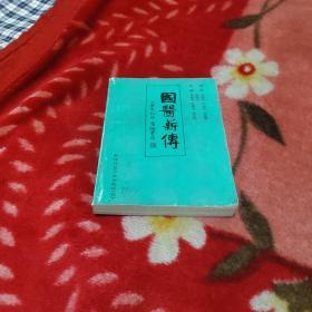 国医薪传(附:中风论辩) 师从刘渡舟(货号:1594)