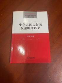 中华人民共和国反垄断法释义