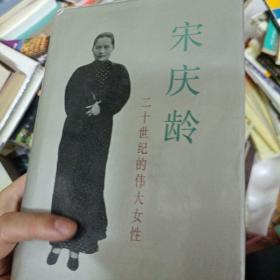 宋庆龄——二十世纪的伟大女性  中国福利会盖章