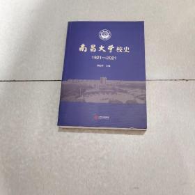 南昌大学校史1921-2021