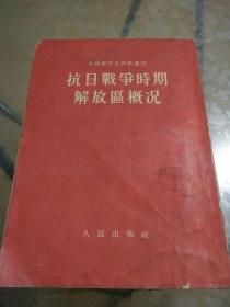抗日战争时期解放区概况(54年汉口一次印刷)