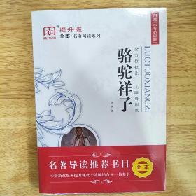 藏书阁全本名著阅读系列 骆驼祥子 全方位批注 无障碍阅读