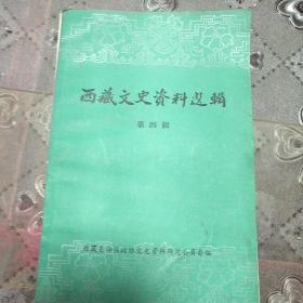 西藏文史资料选辑(第四缉)