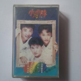 音乐磁带:小虎队 星星的约会