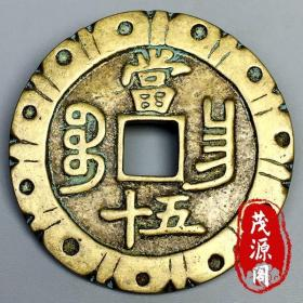 古玩花边雕母钱咸丰重宝当五十花钱古钱币铜币