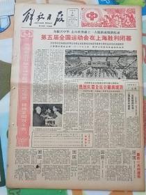 解放日报1983年10月2日