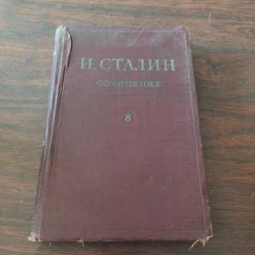 斯大林文集(第8卷)(俄文原版,硬精装,1952年印)