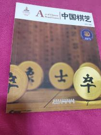 中国红:中国棋艺(文化遗产篇)