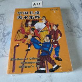 中国儿童美术集粹. 第7卷