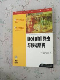 Delphi算法与数据结构【附光盘】