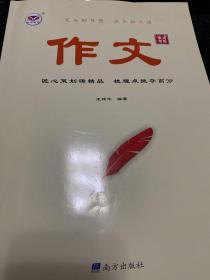 河南中考作文
