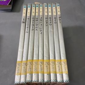 日文原版:世界の大都市 9册合售(1.7.8.9.12.16.17.18.19)上海+にユーユーク+ロサンゼルス+ロンドン+モスクワ+カイロ+デリー