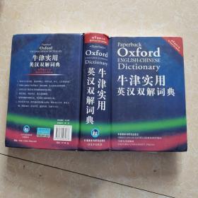 牛津实用英汉双解词典(第5版)(修订本)