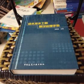 给水排水工程建设监理手册
