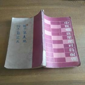 中医临床常用对药配伍