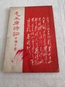 毛主席诗词手稿十首